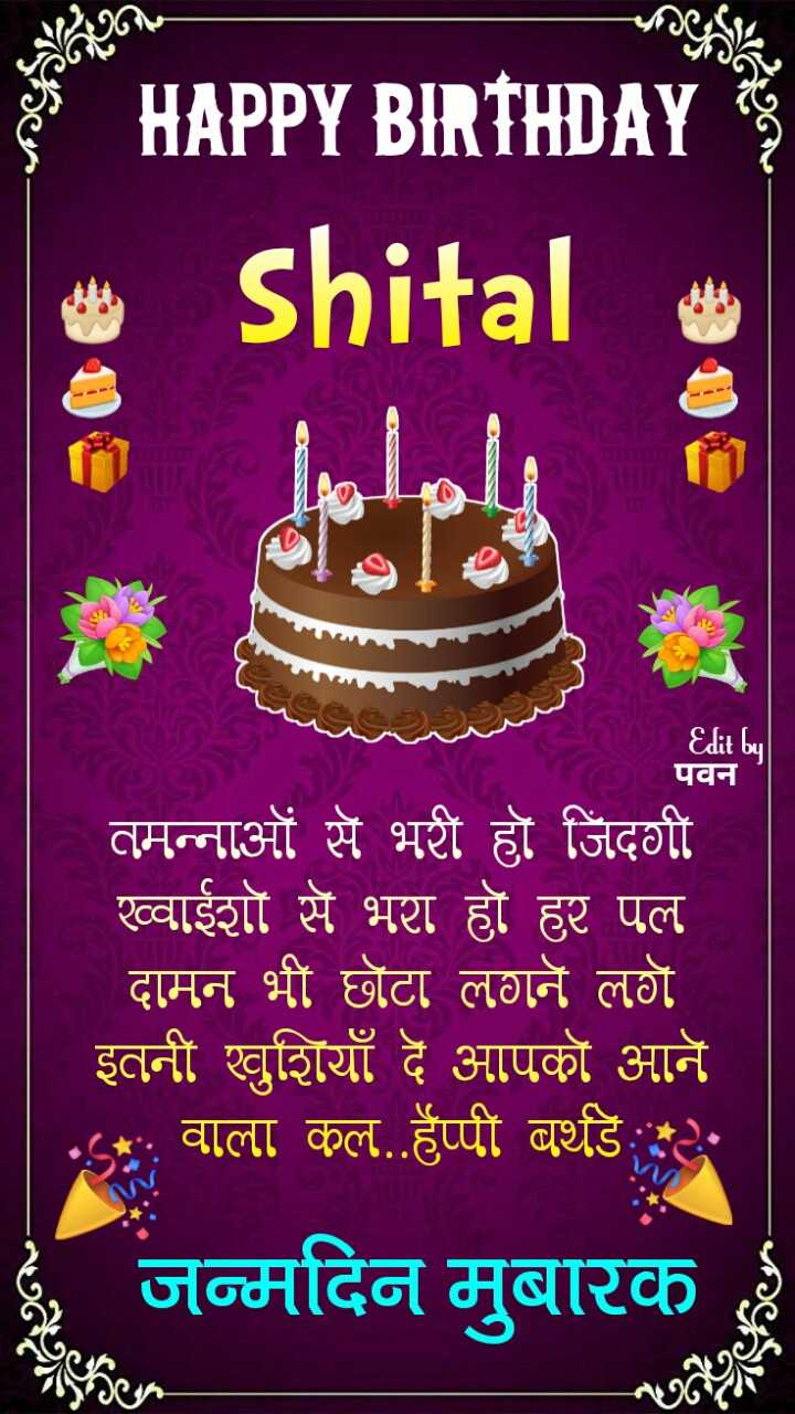 thank you  so much... - HAPPY BIRTHDAY Shital Edit by पवन तमन्नाओं से भरी हो जिंदगी ख्वाईश से भरा हो हर पल दामन भी छोटा लगने लगे । इतनी खुशियाँ हैं आपको आने वाला कल . . हुँप्पी बर्थडे । जन्मदिन मुबारक - ShareChat