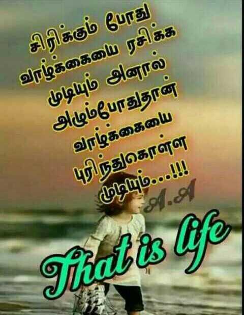 that is life - சிரிக்கும் போது வாழ்ககையை ரசிக்க முடியும் அனால் அழும்போதுதான் வாழ்க்கையை புரிந்துகொள்ள முடியும் . . . ! Tikat is life - ShareChat