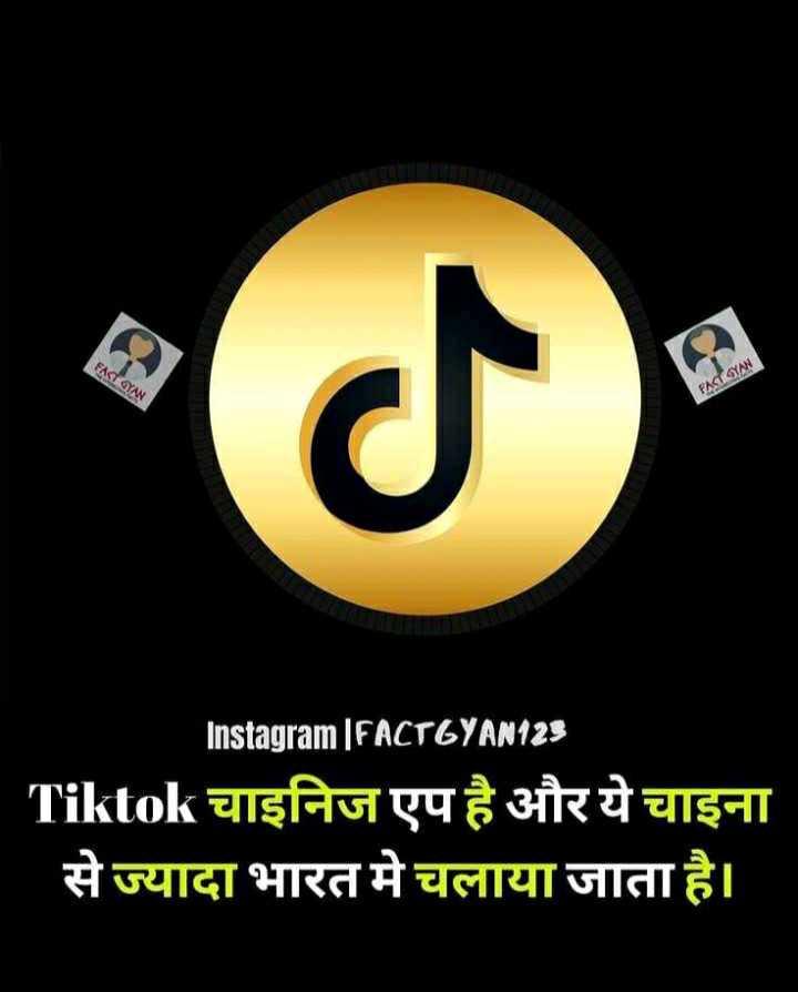 tik tok...😍 - FAST GYAN FACI GYAN Instagram   FACTGYAN129 Tiktok चाइनिज एप है और ये चाइना से ज्यादा भारत मे चलाया जाता है । - ShareChat