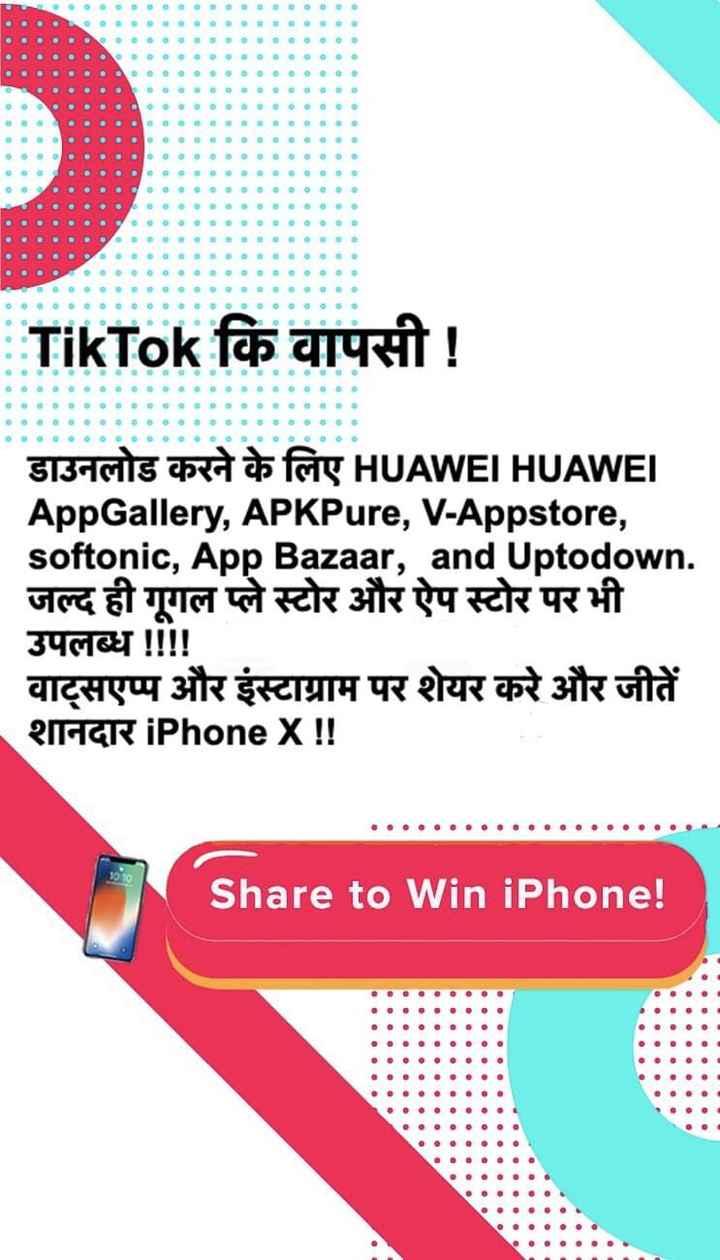 tiktok - कि वापसी ! डाउनलोड करने के लिए HUAWEI HUAWEI AppGallery , APKPure , V - Appstore , softonic , App Bazaar , and Uptodown . जल्द ही गूगल प्ले स्टोर और ऐप स्टोर पर भी उपलब्ध ! ! ! ! वाट्सएप्प और इंस्टाग्राम पर शेयर करे और जीतें शानदार iPhoneX ! ! Share to Win iPhone ! - ShareChat
