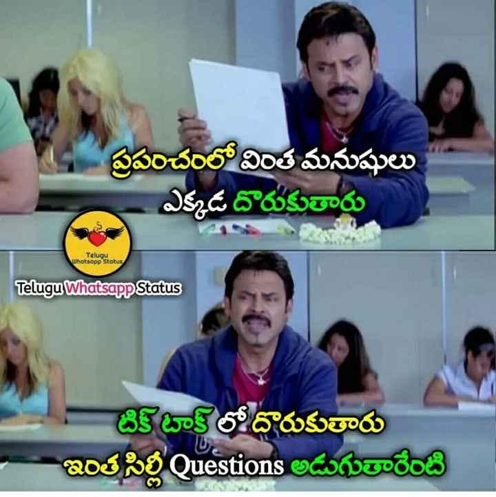 tiktok funny videos - - ప్రపంచంలో వింత మనుషులు - ఎక్కడ దొరుకుతారు Telugu Whatsapp Status Telugu Whatsapp Status టిక్ ట్రాక్ లో దొరుకుతారు ఇంత సిల్లీ Questions అడుగుతారేంటి - ShareChat