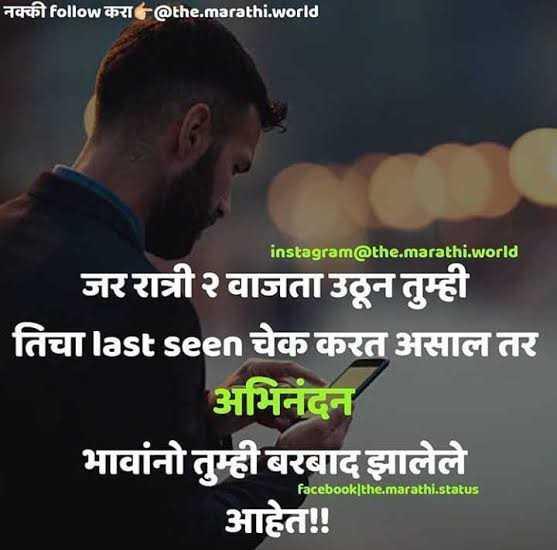 timepaas jok - नक्की follow करा @ the . marathi . world instagram @ the . marathi . world जर रात्री २ वाजता उठून तुम्ही तिचा last seen चेक करत असाल तर अभिनंदन भावांनो तुम्ही बरबाद झालेले आहेत ! ! facebook | the . marathi . status - ShareChat