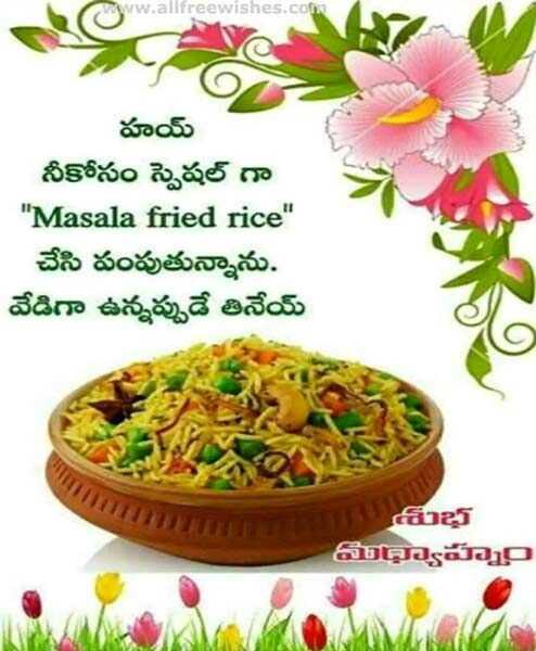 tinnara - www . allfreewishes . com హయ్ నీకోసం స్పెషల్ గా Masala fried rice చేసి పంపుతున్నాను . వేడిగా ఉన్నప్పుడే తినేయ్ శుభ పోధ్యాహ్నం - ShareChat