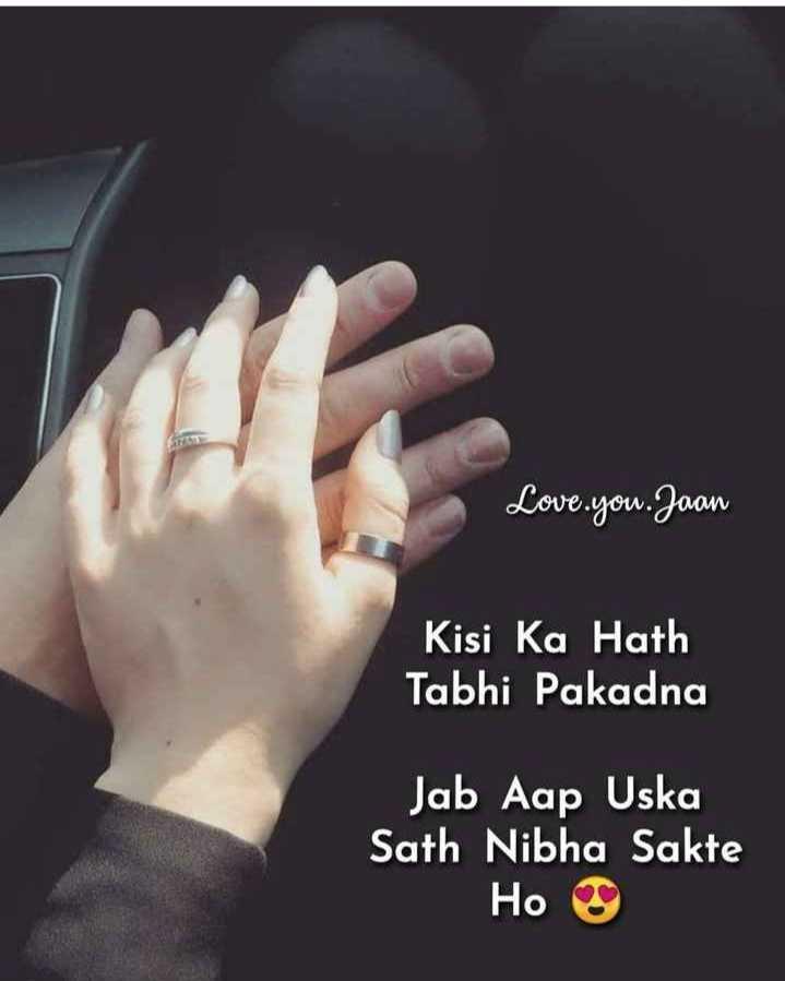 to crush...😍😍😘 - Love you . Jaan Kisi Ka Hath Tabhi Pakadna Jab Aap Uska Sath Nibha Sakte Но - ShareChat