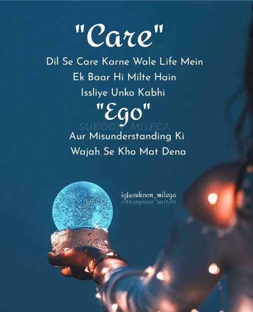 true✔ - Care Dil Se Care Karne Wale Life Mein Ek Baar Hi Milte Hain Issliye Unko Kabhi Ego SUKOO Aur Misunderstanding Ki Wajah Se Kho Mat Dena igl @ sukoon _ milega IDIOMKOON do - ShareChat
