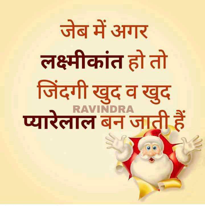 true✔ - जेब में अगर लक्ष्मीकांत हो तो जिंदगी खुद व खुद प्यारेलाल बन जाती हैं RAVINDI - ShareChat