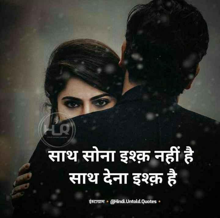 true....love 💞💞💞 - साथ सोना इश्क नहीं है । साथ देना इश्क है । इंस्टाग्राम • aHindi . Untold . Ouotes | - ShareChat