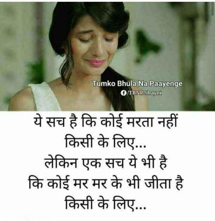 true....love 💞💞💞 - Tumko Bhula Na Paayenge / TBNP Shayri ये सच है कि कोई मरता नहीं किसी के लिए . . . लेकिन एक सच ये भी है । कि कोई मर मर के भी जीता है । किसी के लिए . . . - ShareChat