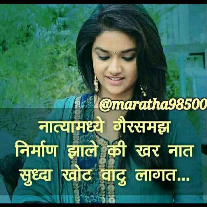 true - 7 @ maratha98500 नात्यामध्ये गैरसमझ निर्माण झाले की खर नात सुध्दा खोट वाटु लागत . . . . - ShareChat