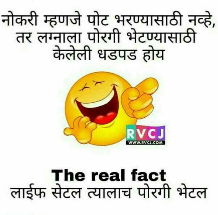 true - नोकरी म्हणजे पोट भरण्यासाठी नव्हे , तर लग्नाला पोरगी भेटण्यासाठी केलेली धडपड होय RVCJ WWW . RVCJ . COM The real fact लाईफ सेटल त्यालाच पोरगी भेटल - ShareChat