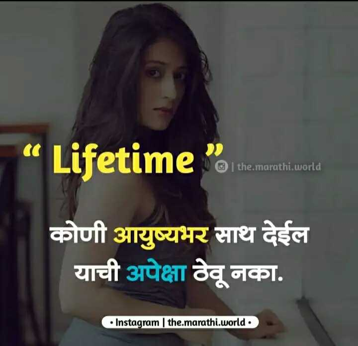 "true - "" Lifetime of the monti . world GIthe . marathi . world कोणी आयुष्यभर साथ देईल याची अपेक्षा ठेवू नका . • Instagram   the . marathi . world . - ShareChat"