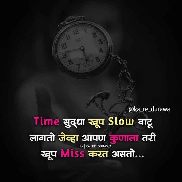 true fact..💯 - @ ka _ re _ durawa Time सुद्धा खूप Slow वाटू लागतो जेव्हा आपण कुणाला तरी खूप Miss करत असतो . . . IG KA _ RE _ DURAWA - ShareChat