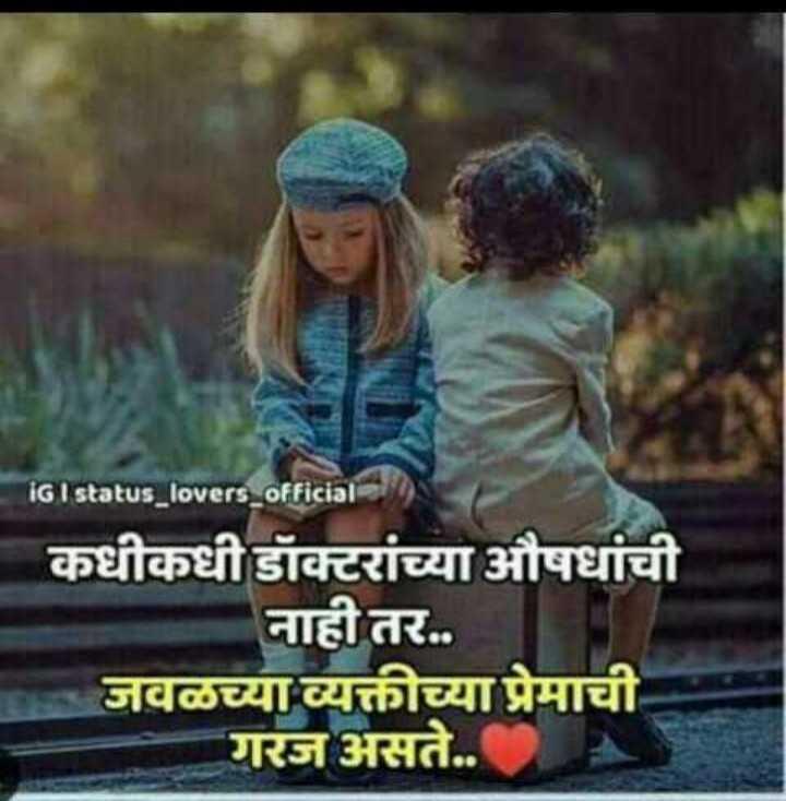 true fact..💯 - IG I status lovers official कधीकधी डॉक्टरांच्या औषधांची नाही तर . . जवळच्या व्यक्तीच्या प्रेमाची गरज असते . . - ShareChat