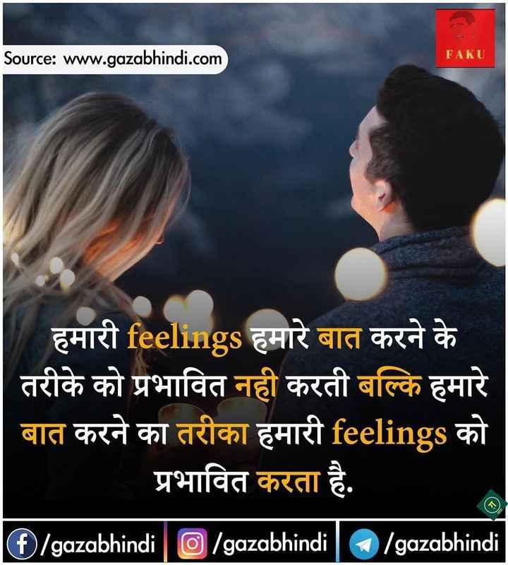 true fact😃 - FAKU Source : www . gazabhindi . com हमारी feelings हमारे बात करने के तरीके को प्रभावित नही करती बल्कि हमारे बात करने का तरीका हमारी feelings को _ _ _ _ प्रभावित करता है . O / gazabhindi O / gazabhindi | D / gazabhindi - ShareChat