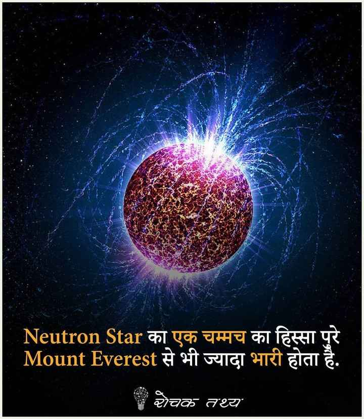 true fact😃 - MASTER Neutron Star का एक चम्मच का हिस्सा पुरे Mount Everest से भी ज्यादा भारी होता है . रोचक तथ्य - ShareChat