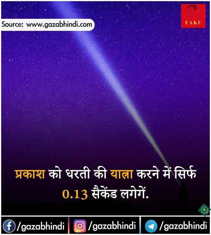true fact😃 - Source : www . gazabhindi . com FAKU प्रकाश को धरती की यात्रा करने में सिर्फ _ _ _ 0 . 13 सैकेंड लगेगें . O / gazabhindi O / gazabhindi | D / gazabhindi - ShareChat