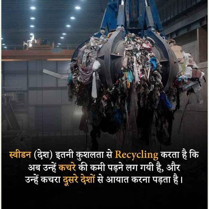 true fact😃 - स्वीडन ( देश ) इतनी कुशलता से Recycling करता है कि अब उन्हें कचरे की कमी पड़ने लग गयी है , और उन्हें कचरा दूसरे देशों से आयात करना पड़ता है । - ShareChat