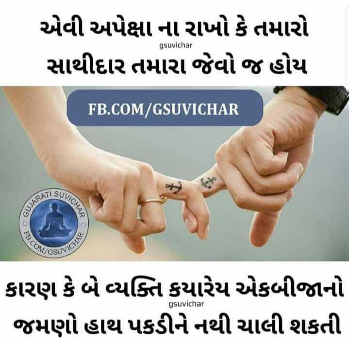 💖true line💖 - એવી અપેક્ષા ના રાખો કે તમારો સાથીદાર તમારા જેવો જ હોય gsuvichar FB . COM / GSUVICHAR SUVICA GUJARA PARO FB . CON SUVICH કારણ કે બે વ્યક્તિ કયારેય એકબીજાનો જમણો હાથ પકડીને નથી ચાલી શકતી gsuvichar - ShareChat