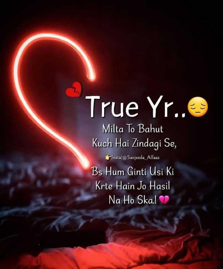 #true lines☆☆☆ - ShareChat