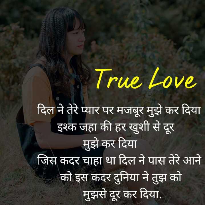 #true love..❤ - True Love दिल ने तेरे प्यार पर मजबूर मुझे कर दिया इश्क जहा की हर खुशी से दूर मुझे कर दिया जिस कदर चाहा था दिल ने पास तेरे आने को इस कदर दुनिया ने तुझ को मुझसे दूर कर दिया . - ShareChat