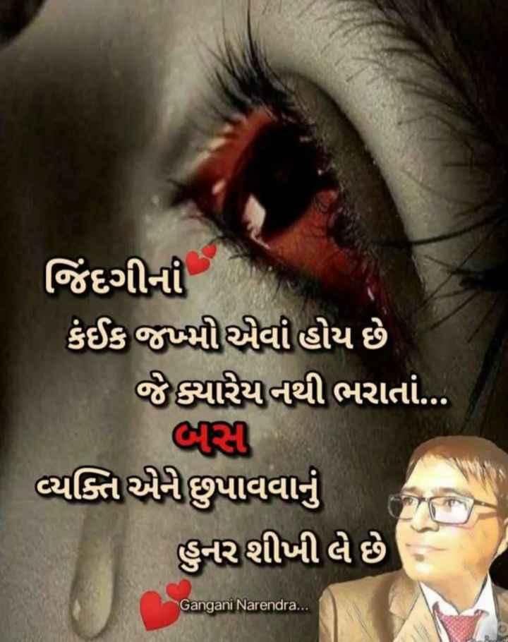 true love 100% - જિંદગીના કંઈક જબ્બી એવા હોય છે ક્યારેયનથી ભરાતાં . . . Gરી વ્યક્તિ એની છુપાવવાનું હુનરશીખી લે છે Gangani Narendra . . - ShareChat