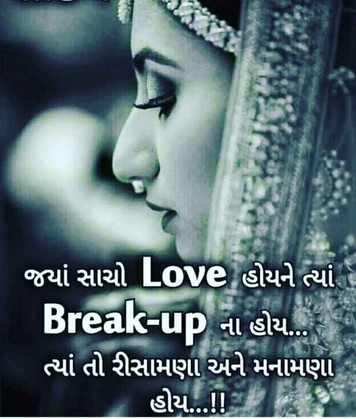 true love 100% - જયાં સાચો Love હોયને ત્યાં Breakup ના હોય તે ત્યાં તો રીસામણા અને મનામણા હોય . . . ! ! - ShareChat