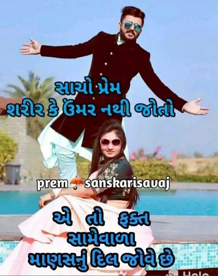 true love 100% - ભાર્થી પ્રેમ શરીર ઉમર નથી જીતો prem sanskarisauaj થી તી ઉદા - સાકાળી Flugre legolas - ShareChat
