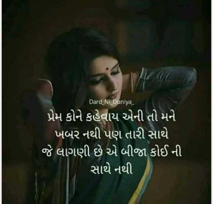 💞💕true love💕💞 - Dard _ NI _ Duniya _ પ્રેમ કોને કહેવાય એની તો મને ' ખબર નથી પણ તારી સાથે ' જે લાગણી છે એ બીજા કોઈ ની સાથે નથી - ShareChat