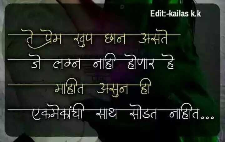 💝💝true love 💝💝 - Edit : - kailas k . k ते प्रेम खुप छान असते जे लग्न नाही होणार हे माहीत असुन ही एकमेकांची साथ सोडत नाहीत . . . - ShareChat