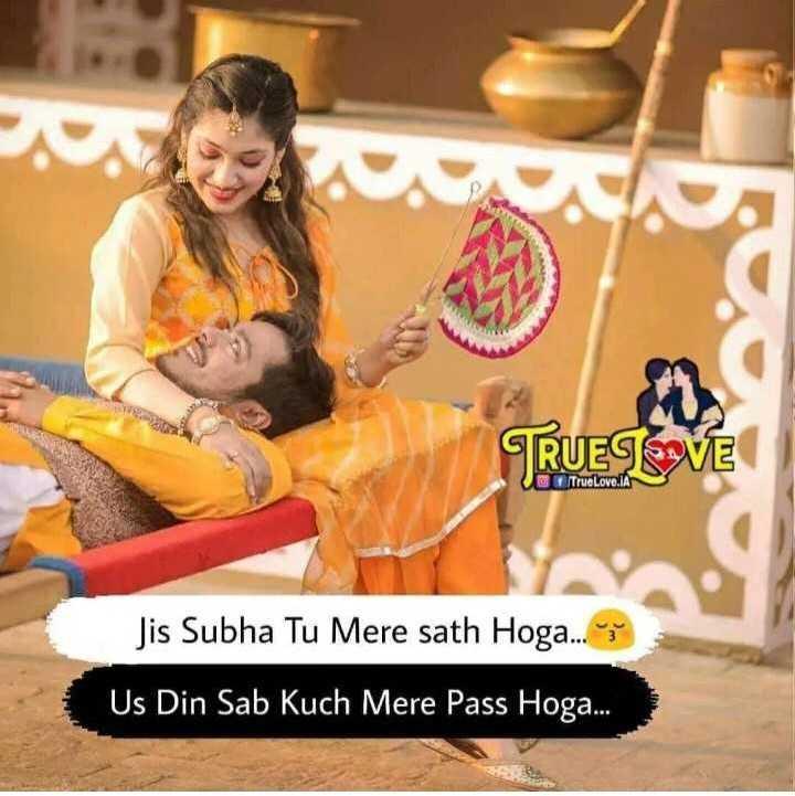 💓 true love 💓 - TRUELNE True Love . IA Jis Subha Tu Mere sath Hoga . . Us Din Sab Kuch Mere Pass Hoga . . . - ShareChat
