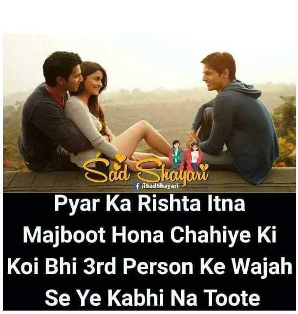 💓 true love 💓 - f fisadShayari Sad Shayari Pyar Ka Rishta Itna Majboot Hona Chahiye Ki Koi Bhi 3rd Person Ke Wajah Se Ye Kabhi Na Toote - ShareChat