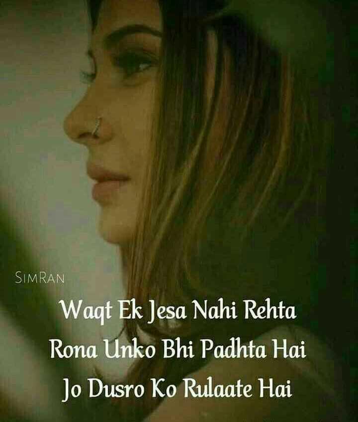 💓 true love 💓 - SIMRAN Waqt Ek Jesa Nahi Rehta Rona Unko Bhi Padhta Hai Jo Dusro Ko Rulaate Hai - ShareChat