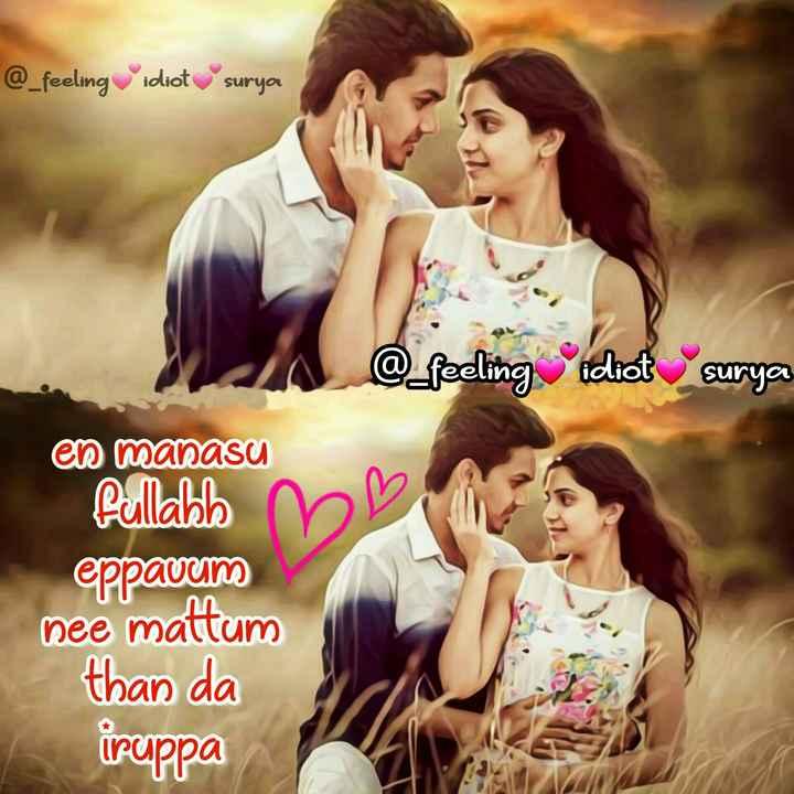 true love - @ _ feeling idiot si surya @ _ feeling idiot surya en manasu Lullabb eppavuno nee mattum than da iruppa - ShareChat