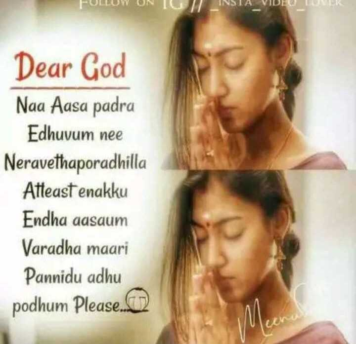 true love - FOLLOW ON IGN INSTA VIDEU TALER Dear God Naa Aasa padra Edhuvum nee Neravethaporadhilla Atteast enakku Endha aasaum Varadha maari Pannidu adhu podhum Please . com - ShareChat