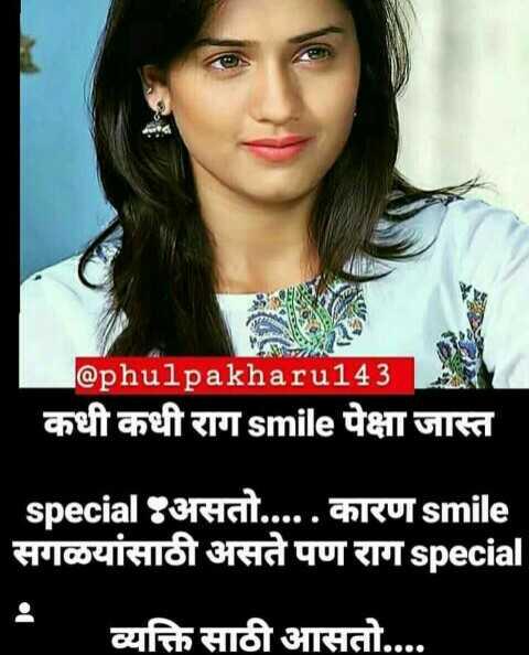true love - @ phulpakharu143 कधी कधी रागsmile पेक्षा जास्त । special असतो . . . . . कारण smile सगळयांसाठी असते पण राग special व्यक्ति साठी आसतो . . . . - ShareChat