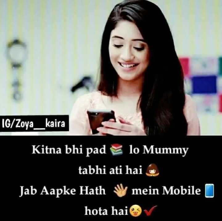 💔tu  meri zindagi h💔 - IG / Zoya _ _ kaira Kitna bhi padlo Mummy tabhi ati hai | Jab Aapke Hath mein Mobile hota hai - ShareChat