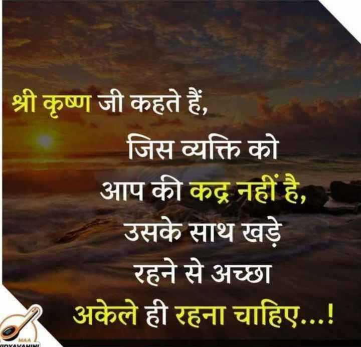 ture lines - श्री कृष्ण जी कहते हैं , जिस व्यक्ति को आप की कद्र नहीं है , उसके साथ खड़े रहने से अच्छा अकेले ही रहना चाहिए . . . ! IOVAVAMIMI - ShareChat