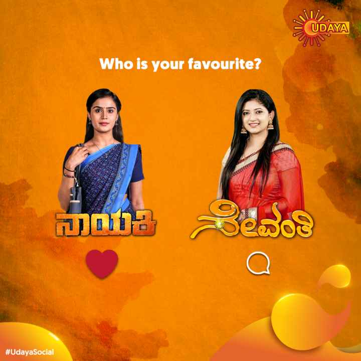 udayatv - S UDAYA - ח Who is your favourite ? פתחנה # UdayaSocial - ShareChat
