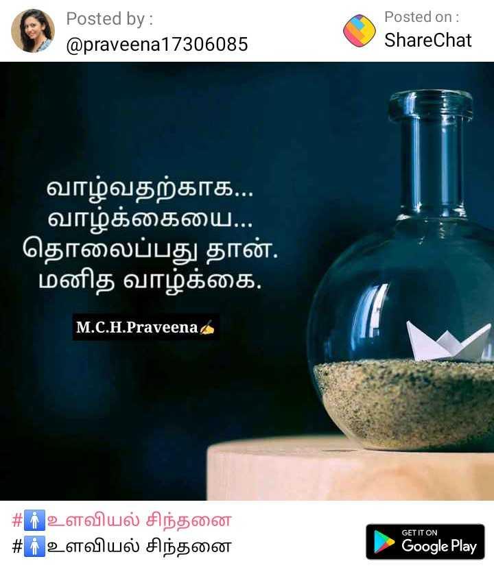 ulaviyal sinthanai - Posted by : @ praveena17306085 Posted on : ShareChat வாழ்வதற்காக . . . ' வாழ்க்கையை . . . தொலைப்பது தான் . ' மனித வாழ்க்கை . M . C . H . Praveena A | # ம் உளவியல் சிந்தனை #் உளவியல் சிந்தனை GET IT ON Google Play - ShareChat