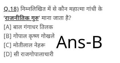 UPTETANDCTET - Q . 18 ) निम्नलिखित में से कौन महात्मा गांधी के ' राजनीतिक गुरु ' माना जाता है ? [ A ] बाल गंगाधर तिलक [ B ] गोपाल कृष्ण गोखले [ C ] मोतीलाल नेहरू [ D ] सी राजगोपालाचारी - ShareChat
