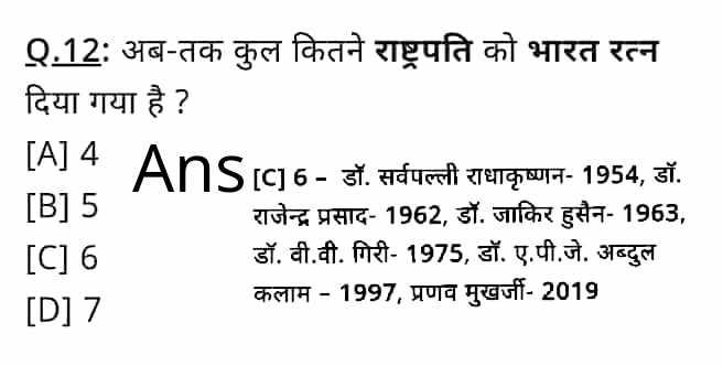 UPTETANDCTET - Q . 12 : अब - तक कुल कितने राष्ट्रपति को भारत रत्न दिया गया है ? [ A ] 4 Ans16 - डॉ . सर्वपल्ली राधाकृष्णन - 1954 , डॉ . [ B ] 5 राजेन्द्र प्रसाद - 1962 , डॉ . जाकिर हुसैन - 1963 , [ C ] 6 डॉ . वी . वी . गिरी - 1975 , डॉ . ए . पी . जे . अब्दुल कलाम - 1997 , प्रणव मुखर्जी - 2019 [ D ] 7 - ShareChat