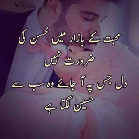 Download urdu shayari इश्क़ मोहब्बत Whatsapp Status