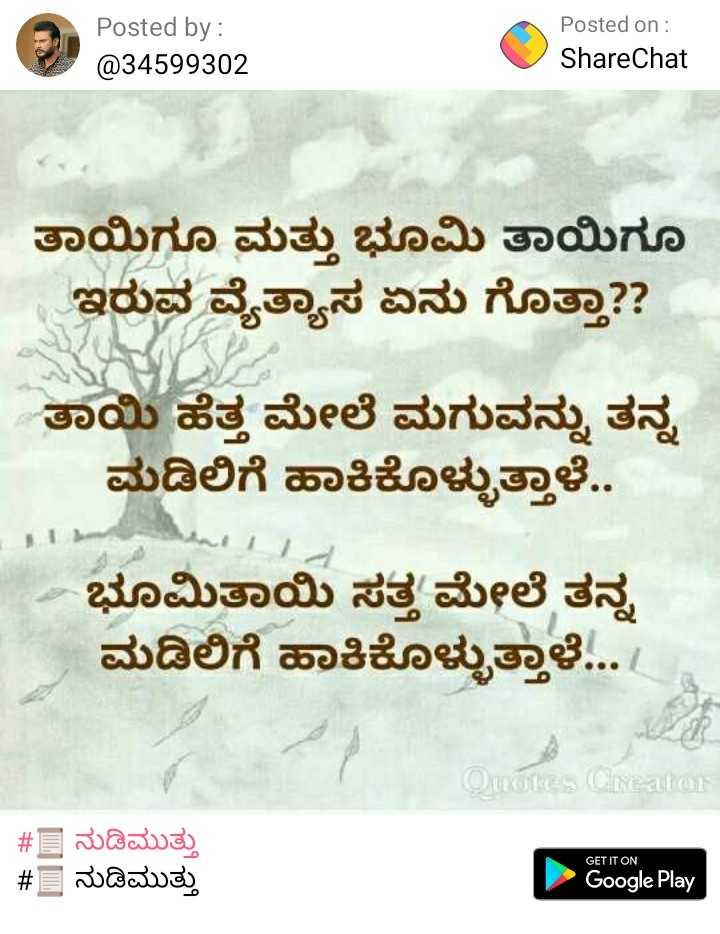 v - Posted by : @ 34599302 Posted on : ShareChat ತಾಯಿಗೂ ಮತ್ತು ಭೂಮಿ ತಾಯಿಗೂ ಇರುವ ವ್ಯತ್ಯಾಸ ಏನು ಗೊತ್ತಾ ? ? ತಾಯಿ ಹೆತ್ತ ಮೇಲೆ ಮಗುವನ್ನು ತನ್ನ ಮಡಿಲಿಗೆ ಹಾಕಿಕೊಳ್ಳುತ್ತಾಳೆ . . ಭೂಮಿತಾಯಿ ಸತ್ತ ಮೇಲೆ ತನ್ನ ಮಡಿಲಿಗೆ ಹಾಕಿಕೊಳ್ಳುತ್ತಾಳೆ . . . ! verules Create # ನುಡಿಮುತ್ತು # _ ನುಡಿಮುತ್ತು GET IT ON Google Play - ShareChat
