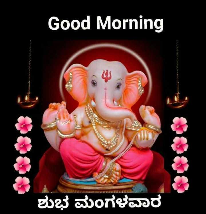 v - Good Morning Sonu ಶುಭ ಮಂಗಳವಾರ - ShareChat