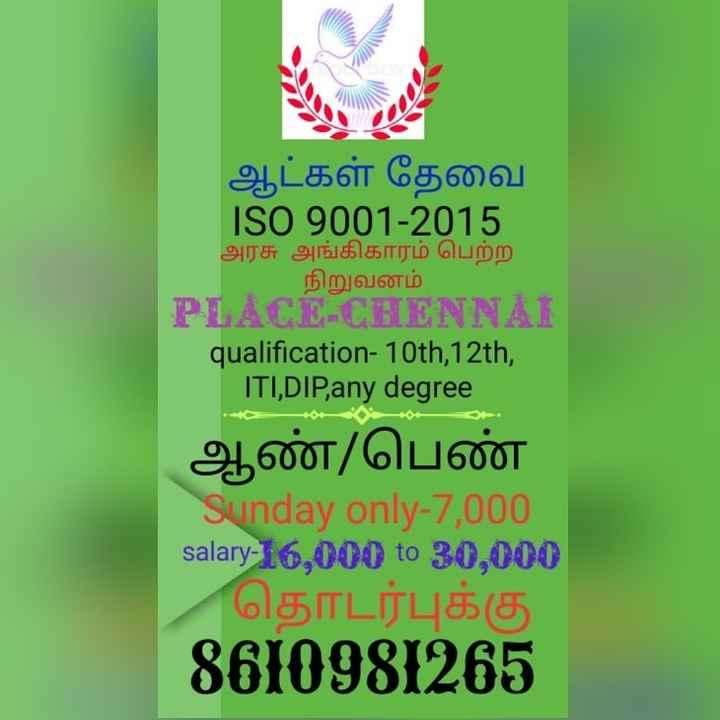 vada chennai - ஆட்கள் தேவை ISO 9001 - 2015 அரசு அங்கிகாரம் பெற்ற நிறுவனம் PLACE . CHENNA qualification - 10th , 12th , ITI , DIP , any degree ஆண் / பெண் Sunday only - 7 , 000 salary - 16 , 000 to 30 , 000 தொடர்புக்கு 8610981265 - ShareChat