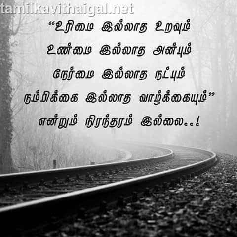 """valkai thathuvam - tamilkavithaigal . net உரிமை இல்லாத உறவும் உண்மை இல்லாத அன்பும் நேர்மை இல்லாத நட்பும் நம்பிக்கை இல்லாத வாழ்க்கையும் """" என்றும் நிரந்தரம் இல்லை . . ! - ShareChat"""