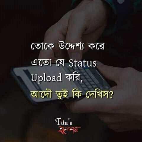 valobasa 💝💝 - তােকে উদ্দেশ্য করে এতাে যে Status Upload করি , আদৌ তুই কি দেখিস ? - ShareChat