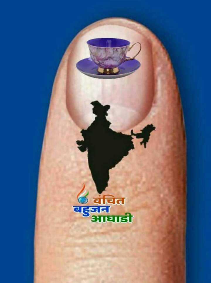 vanchit bahujan aaghadi - से वंचित जन आघाडी - ShareChat