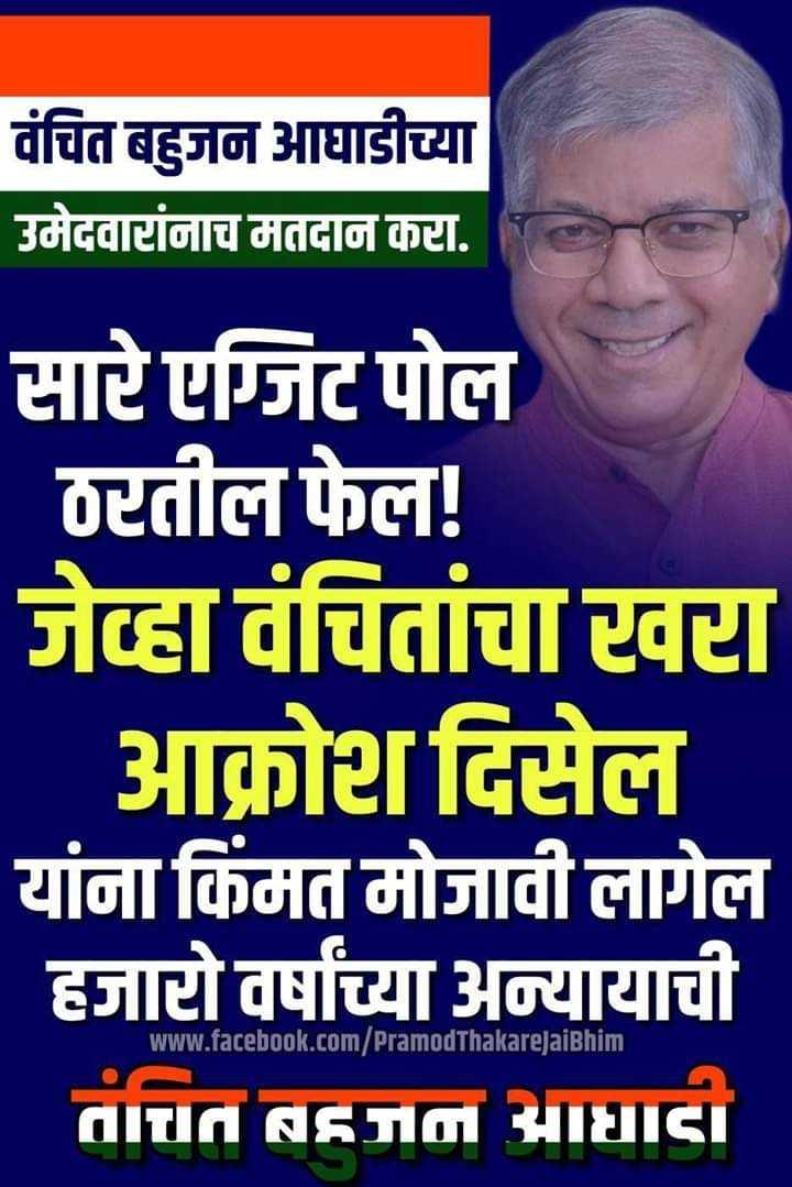 vanchit bahujan aaghadi - वंचित बहुजन आघाडीच्या उमेदवारांनाच मतदान करा . सारे एग्जिट पोल | ठरतील फेल ! जेव्हा वाचतांचा वा आक्रोश दिसेल यांना किंमत मोजावी लागेल हजारो वर्षाच्या अन्यायाची तत सहजन III www . facebook . com / PramodThakarejaibhim - ShareChat