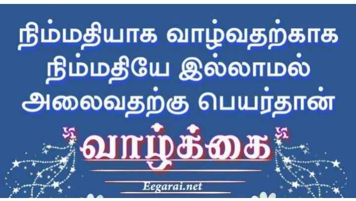 vazhkai - நிம்மதியாக வாழ்வதற்காக ' நிம்மதியே இல்லாமல் அலைவதற்கு பெயர்தான் வாழ்க்கை - Eegarai . net - ShareChat